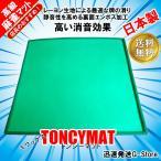 【送料無料】手打ち用麻雀マット トンシーマット TONCY MAT TONC-L 日本製 高級マージャンマット