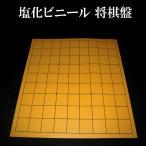 将棋盤 将棋 塩化ビニール将棋盤 塩ビ 盤 軽量 コンパクトタイプ