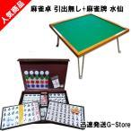 手打ち用麻雀牌 水仙+座卓(引出無) 折りたたみ式麻雀テーブルとジャンボ牌がセット