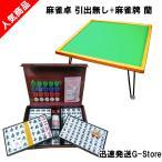 手打ち用麻雀牌 蘭+座卓(引出無) 折りたたみ式麻雀テーブルと2Lサイズの牌がセット