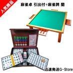 手打ち用麻雀牌 蘭+座卓(引出付) 便利な引出付の麻雀テーブルと2Lサイズの牌がセット