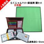 手打ち用麻雀牌 蘭+らくじゃんマット パズルタイプのはめこみ式麻雀マットと2Lサイズの牌がセット