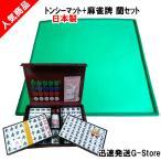手打ち用麻雀牌 蘭+トンシーマット(TONCY MAT) 人気の手打ち用麻雀マットと2Lサイズの牌がセット