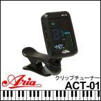 Aria ���ꥢ ACT-01 Tuner ����å����塼�ʡ� ���塼�˥� ������ �١��� ������� �����������
