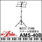 ARIA アリア AMS-40B スチール製折り畳み式譜面台 ミ