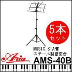 ARIA アリア AMS-40B スチール製折り畳み式譜面台 5本