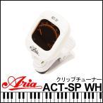 Aria アリアACT-SP Tuner WH ホワイト クリップ式チューナー チューニング 楽器アクセサリー