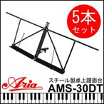 ARIA アリア AMS-30DT 5セット スチール製折り畳み式