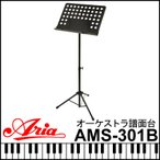 ARIA アリア AMS-301B スチール製折り畳み式譜面台 ミ