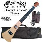【23時間以内発送】 マーチントラベルギター バックパッカークラシック MARTIN Backpacker Classical Nylon Guitar GCBC 【国内正規品】