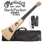 【23時間以内発送】Martin バックパッカー トラベルギター Backpacker GTR GBPC スチールタイプ マーティン