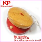 Kids percussion キッズパーカッション KP-70/C/REN