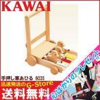 カワイ 手押し車あひる 6035 カタカタ ベビーウォーカー 知育玩具 おもちゃ 木製 心ばかりのプレゼント KAWAI