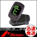 MORRIS モーリス CLIP-ON CHROMATIC TUNER CT-5 オー