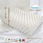 最高品質 100%天然ラテックス高反発枕 いびき軽減 指圧枕 洗濯可能 6年保証 原料から製造まで全てタイ製にこだわりました Cumulus