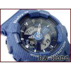 ショッピングbaby BABY-G ベビーG デニム DENIM'D COLOR 限定モデル CASIO カシオ アナデジ 腕時計 ブルー ネイビー BA-110DC-2A2DR BA-110DC-2A2