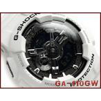 ショッピングShock G-SHOCK Gショック ジーショック g-shock gショック ホワイト&ブラックシリーズ アナデジ ホワイト ブラック GA-110GW-7AJF CASIO 腕時計