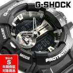 G-SHOCK Gショック ジーショック CASIO カシオ アナデジ 腕時計 ブラック シルバー GA-400GB-1A  逆輸入海外モデル
