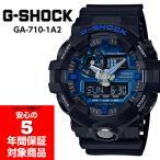 G-SHOCK Gショック ジーショック カシオ CASIO アナデジ 腕時計 ブラック ブルー GA-710-1A2 逆輸入海外モデル