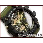 ショッピングg-shock ブラック G-SHOCK Gショック ジーショック MUDMASTER マッドマスター 海外モデル  カシオ CASIO アナデジ 腕時計 ブラック カーキ グリーン GG-1000-1A3DR GG-1000-1A3