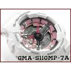 CASIO Gショック 限定 アナデジ腕時計 GMA-S110MP-7A
