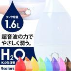 サプライズPRICE!!【送料無料】加湿器 アロマ加湿器 卓上 おしゃれ オフィス LED 超音波 インフルエンザ対策 1.6L H2O ###H2O加湿器J22★###