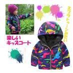 ショッピング子供服 子供服 迷彩 紫 カラフル (130cm) 男の子 女の子 キッズ フード付きジャケット ウインドブレーカー