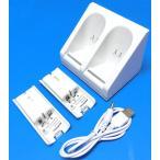 Wii ダブルリモコンチャージスタンド(電池パック2個付属)