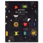 【駒井哲郎作品集】煌めく紙上の宇宙