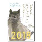 日めくりッ コンシャスプランカレンダー2018 murmur magazine