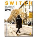 SWITCH Vol.36 No.4 特集:藤原ヒロシ FRAGMENT MAPPING【特典オリジナルステッカー付き!】