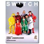 【特典付】SWITCH Vol.36 No.10 特集 高橋盾 / UNDERCOVER