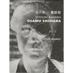 写真集『Osamu Shiihara』/椎原治