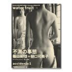 【古書】Waterfruit 樋口可南子写真集
