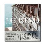 佐藤健寿 THE ISLAND 軍艦島