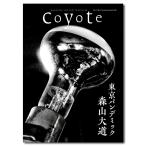【特典ポスター付】Coyote no.71 特集 森山大道 東京パンデミック