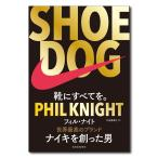 SHOE DOG(シュードッグ)―靴にすべてを。 ナイキ創業者:フィル・ナイト自伝