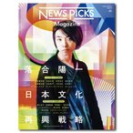 『NewsPicks Magazine』創刊号