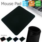 マウスパッド 消音 マウスパット クッション性 マウスパット 裏ラバー 洗える 持ち運び便利 光学式 レーザー式対応 マウスパッド