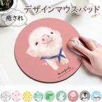 マウスパッド かわいい マウスパット クッション性 癒しデザイン マウスパット 裏ラバー 洗える かわいいアニマル柄 ねこ