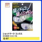 LITE ライト ショットマーク ミックス G-97   (2018継続)