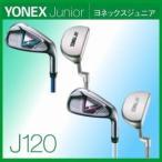 ゴルフクラブ YONEX ヨネックス ジュニア【J120】 アイアン 単品 (#7・9・SW) パター    (2019継続)