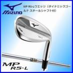 ゴルフクラブ MIZUNO ミズノ MP R5-L ウエッジ ダイナミックゴールド スチールシャフト 5KJSB65390 日本正規品【2017継続】