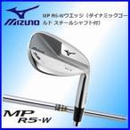 ゴルフクラブ MIZUNO ミズノ MP R5-W ウエッジ ダイナミックゴールド スチールシャフト 5KJSB65490 日本正規品【2017継続】