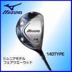 ゴルフクラブ MIZUNO ミズノ ジュニアモデル フェアウエーウッド(ジュニア/ゴルフ) 43BB20454 オリジナルカーボンシャフト【2017継続】