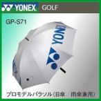 ゴルフ傘 YONEX ヨネックス プロモデルパラソル(日傘/雨傘兼用) GP-S71【2017】