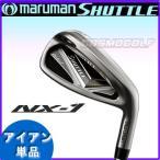 ゴルフクラブ MARUMAN マルマン SHUTTLE NX-1 IRON  シャトル アイアン単品  IMPACTFIT MV504カーボンシャフト/ N.S.PRO ZELOS7スチールシャフト (2017新作)
