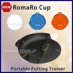 ゴルフ練習器具 ロマロ RomaRo CuP パターカップ  (2017新作)