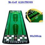 ミスターゴルフ パターマット アルバトロス 90x3