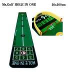 ミスターゴルフ パターマット ホールインワン 30x300cm